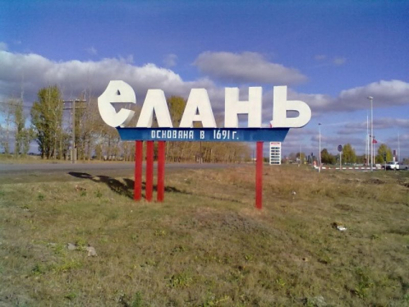 фото елани волгоградской области свойство проходит